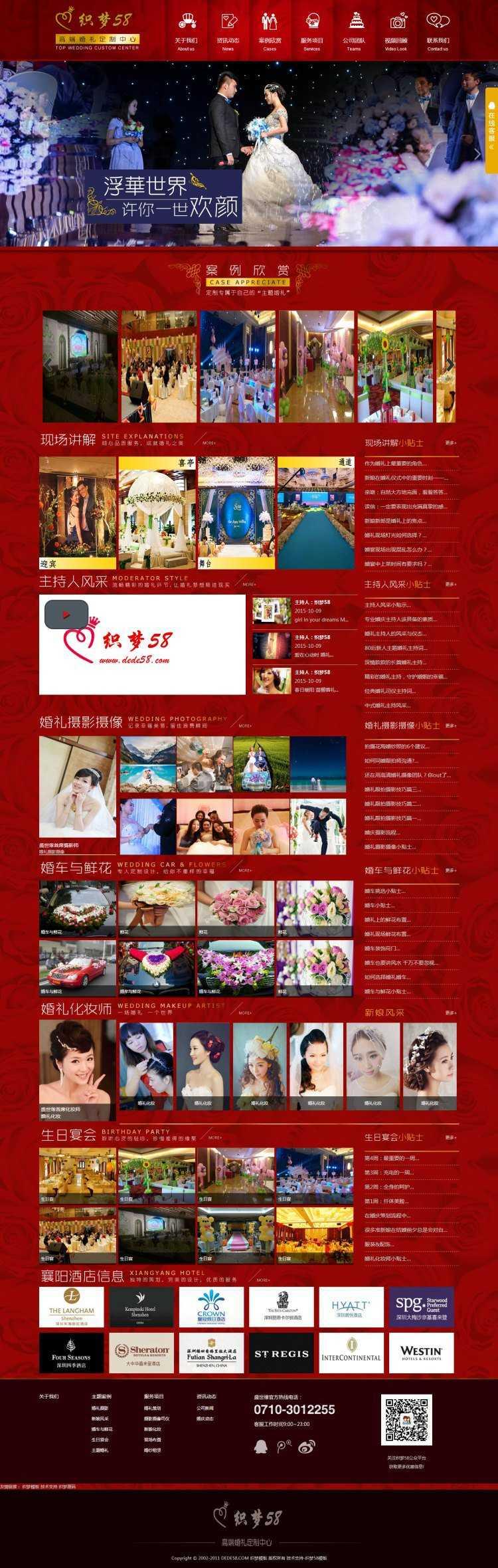 织梦红色大气婚庆婚礼策划公司网站织梦模板插图