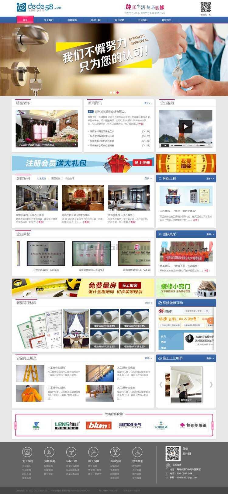 织梦装饰工作室装修装潢企业网站织梦模板插图