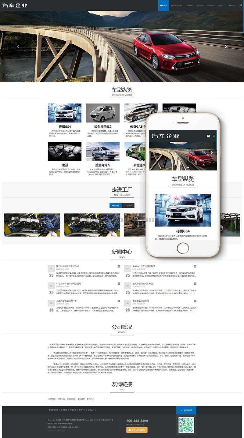 织梦响应式汽车销售展示类织梦模板(自适应手机端)插图