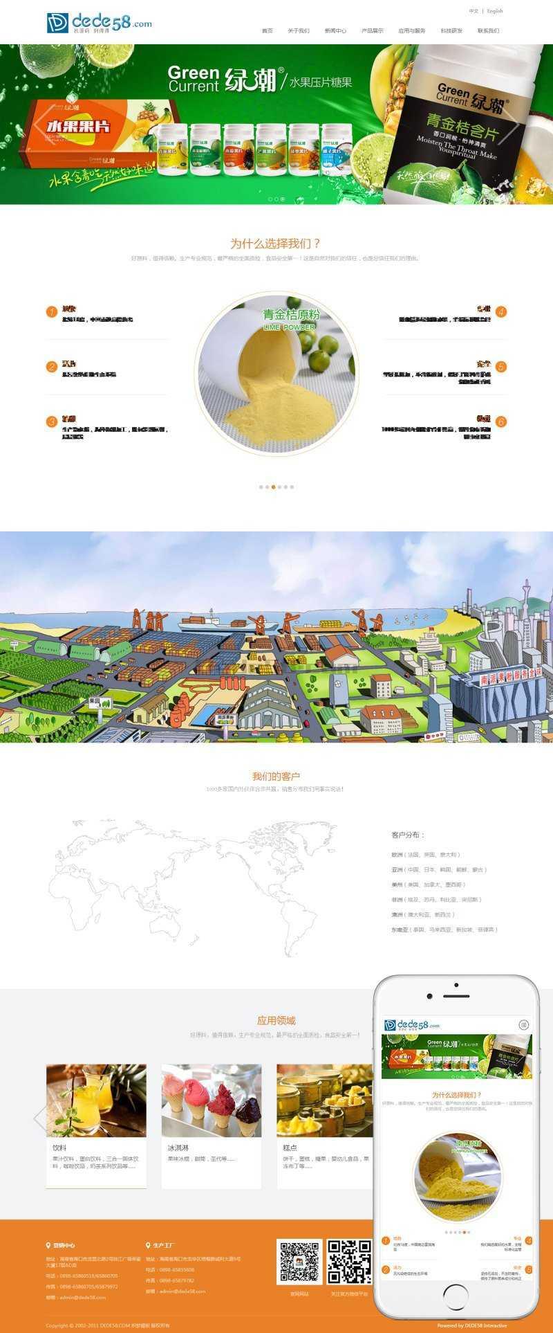 织梦html5手机自适应食品类企业网站织梦模板插图