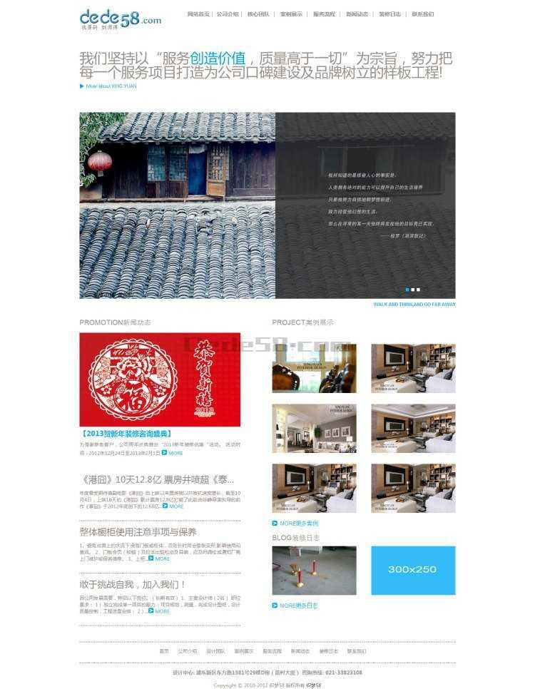 织梦装饰装修设计工作室类企业网站dedecms模板插图