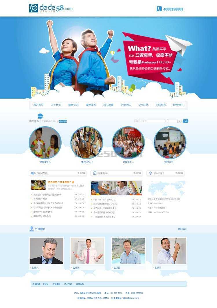 织梦蓝色学校教育培训机构类企业网站织梦模板插图