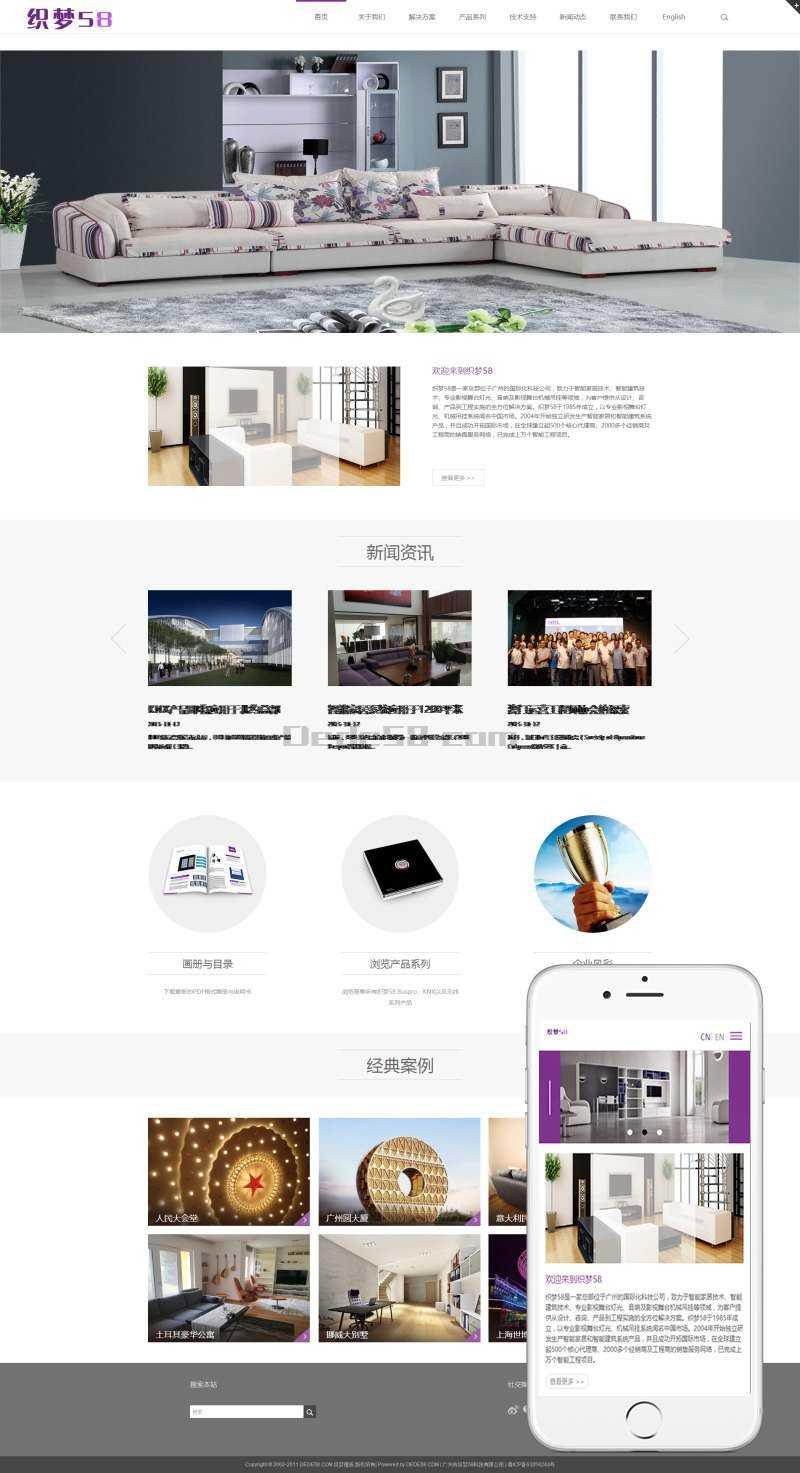 织梦HTML5响应式自适应产品展示网站织梦模板插图