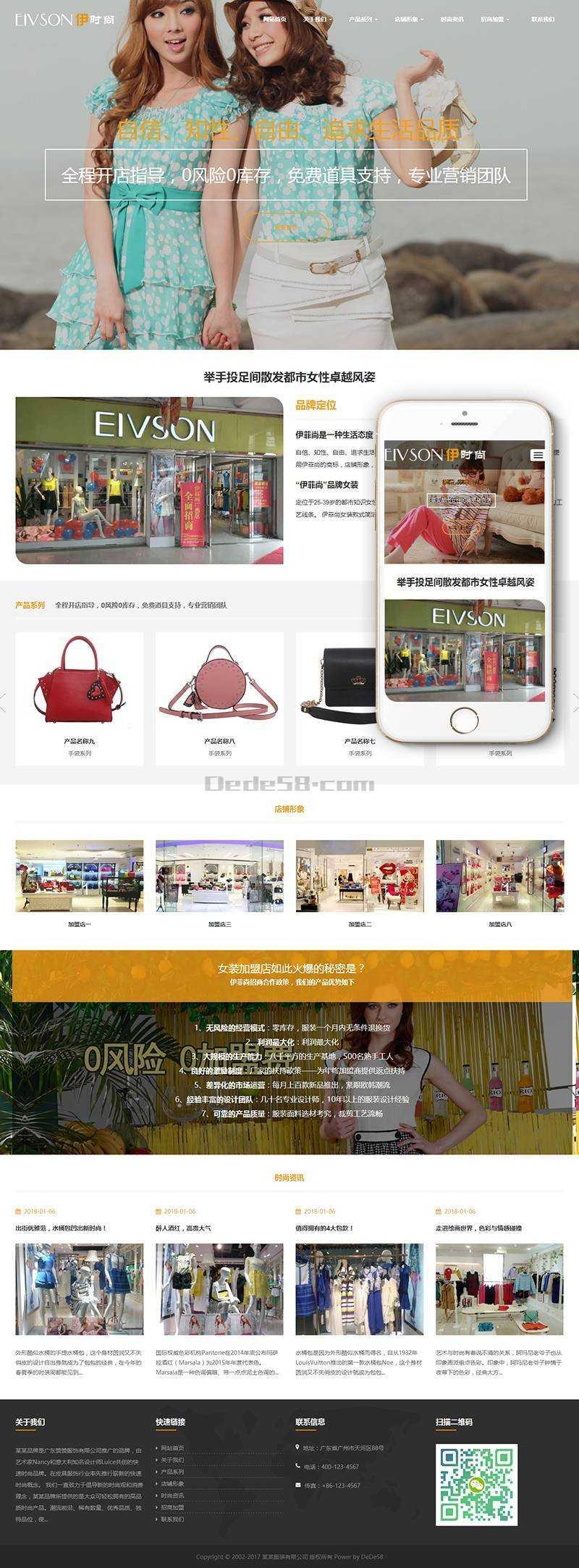 织梦响应式时尚服装展示企业网站织梦模板(自适应手机端)插图