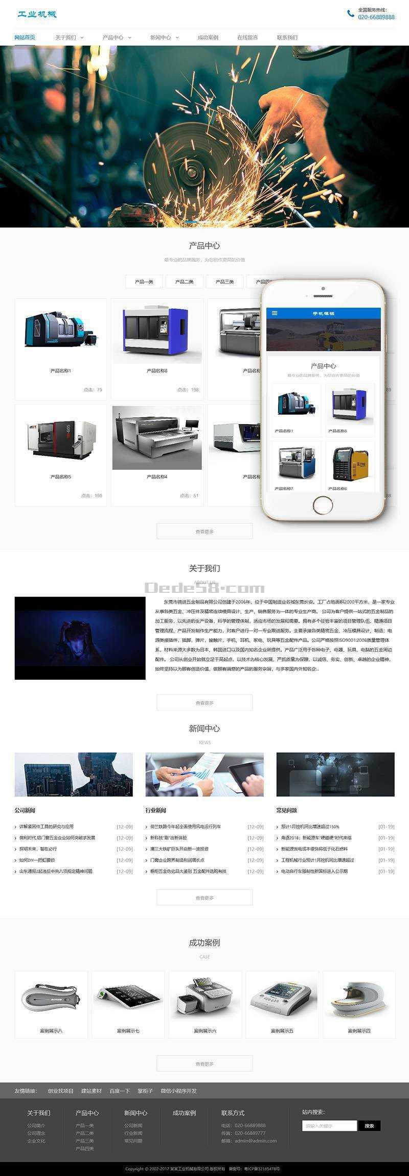 织梦工业机械产品通用类织梦模板(带手机端)插图