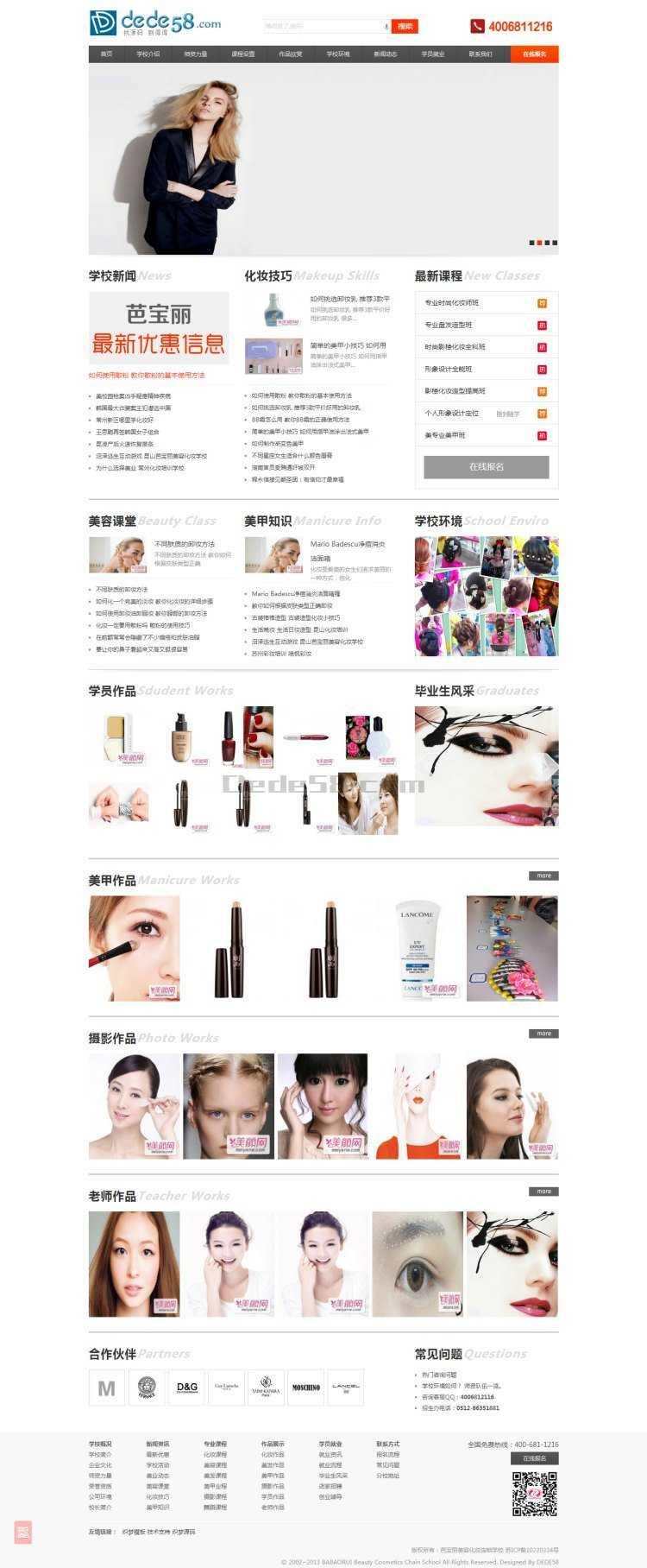 织梦化妆培训机构学校类企业织梦模板插图