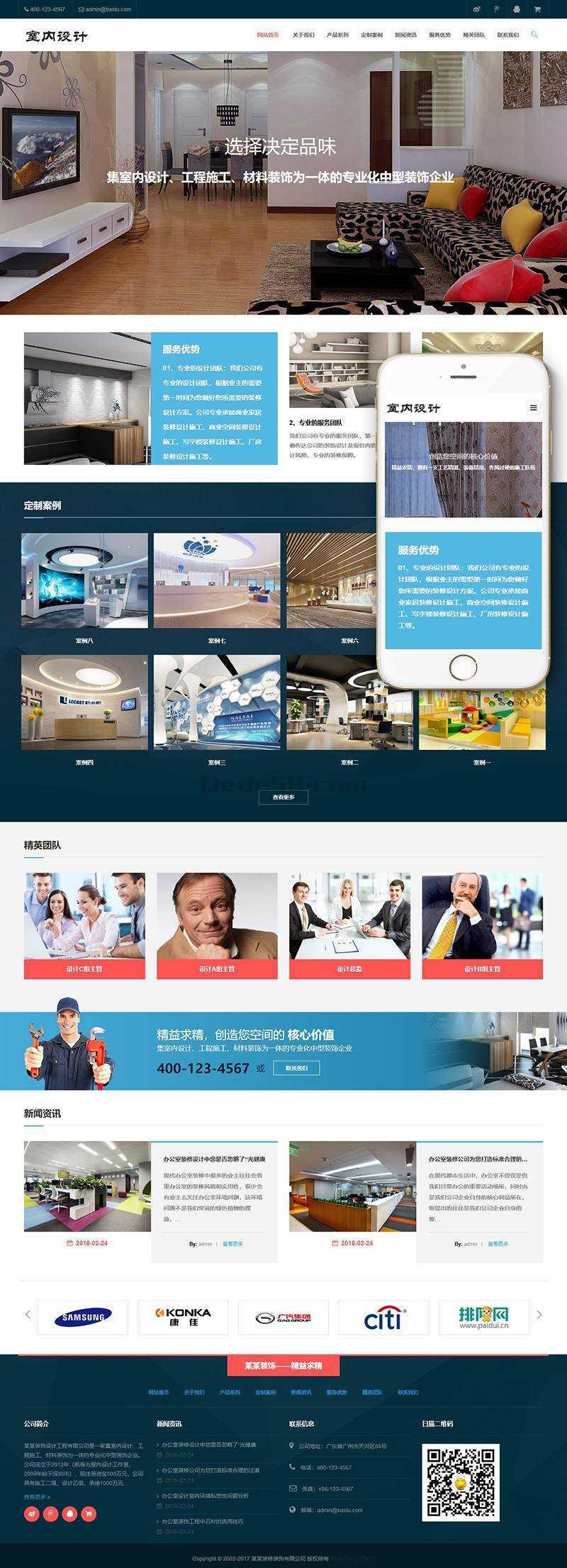 织梦响应式室内设计工程施工类网站织梦模板(自适应手机端)插图