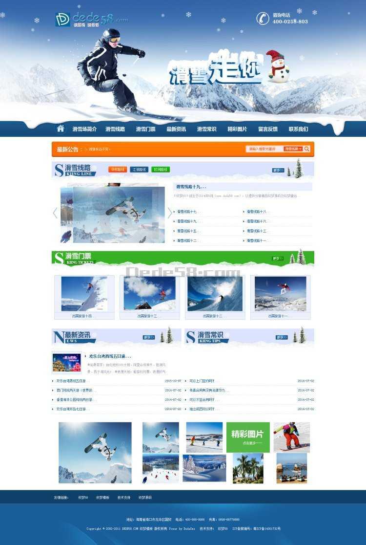 织梦大气滑雪户外活动拓展类企业网站织梦模板插图