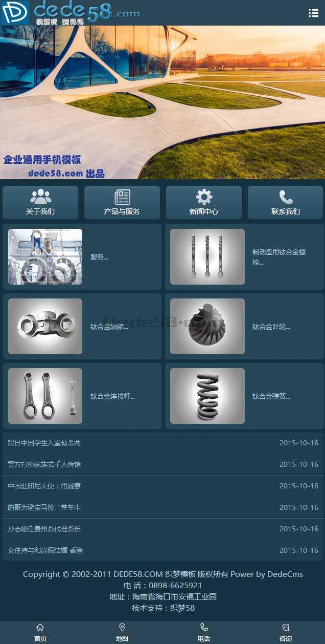 织梦企业产品展示类织梦手机模板插图