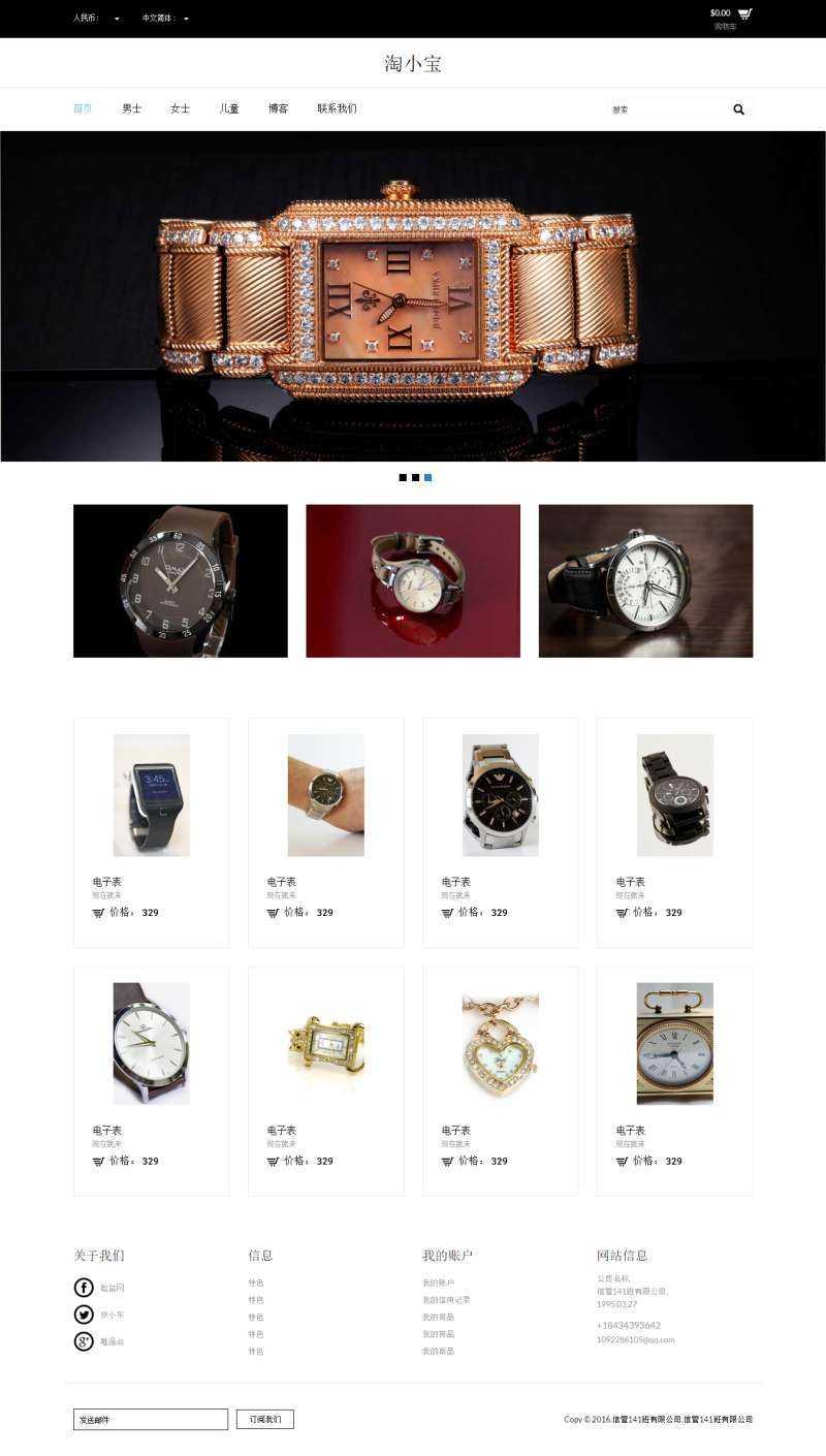 黑色简洁的淘宝手表购物网站模板源码