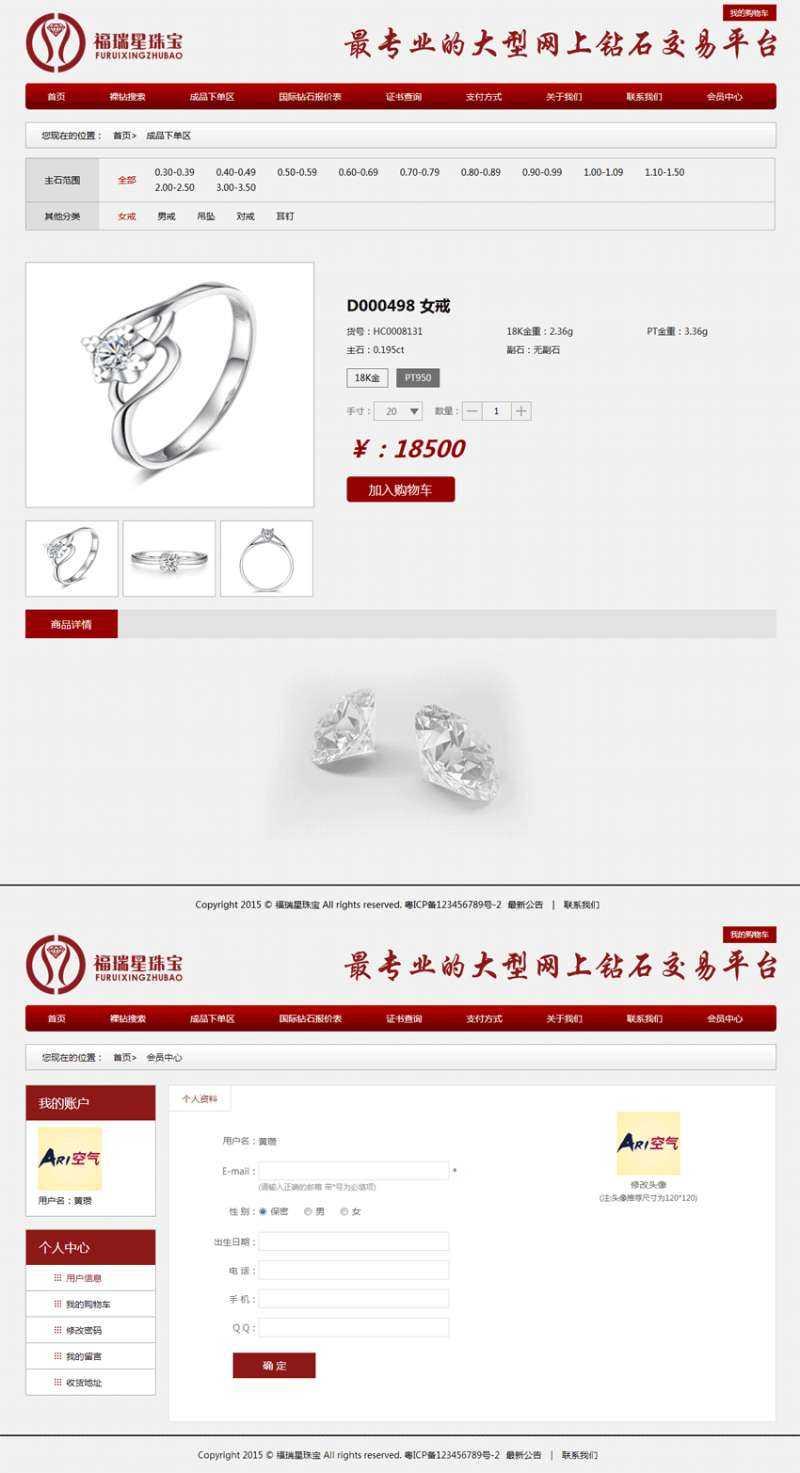 红色的福瑞星珠宝网上商城模板html源码