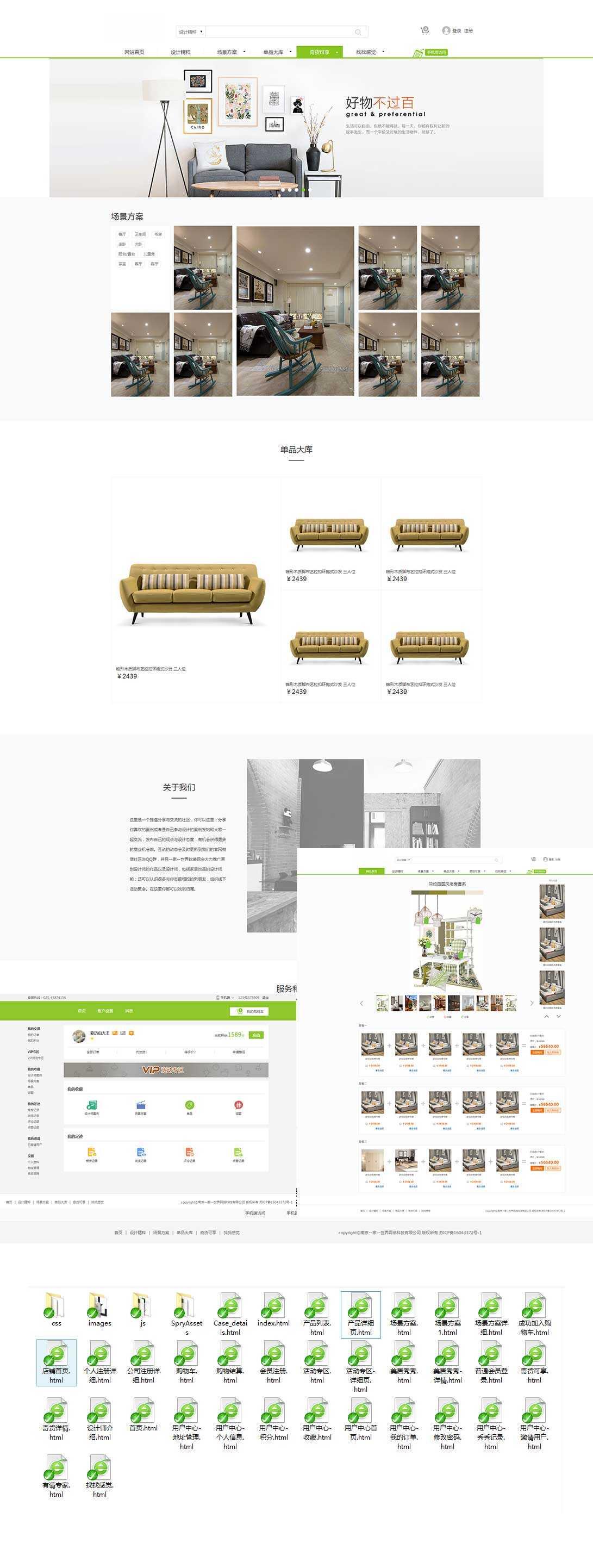 绿色简洁的家具装饰商城模板html整站源码
