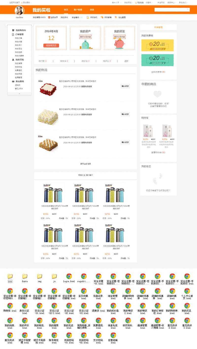 橙色的商城个人中心全部页面模板html源码