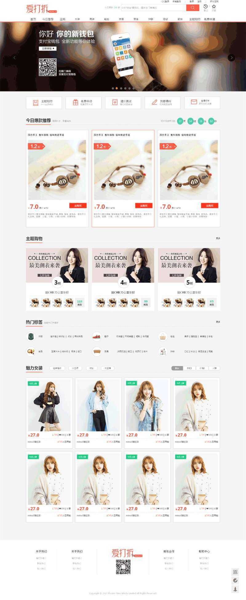 小清新爱折扣电商购物网站模板html源码
