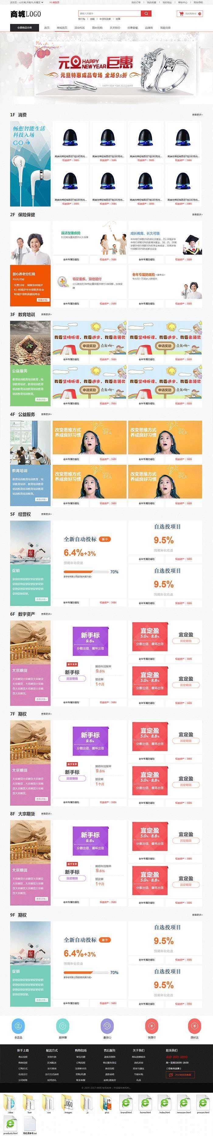 通用的综合购物商城html页面模板下载