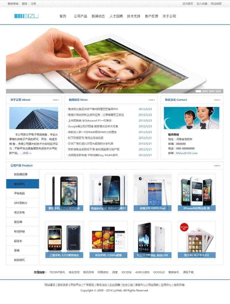 蓝色简洁的电子产品科技网站静态模板