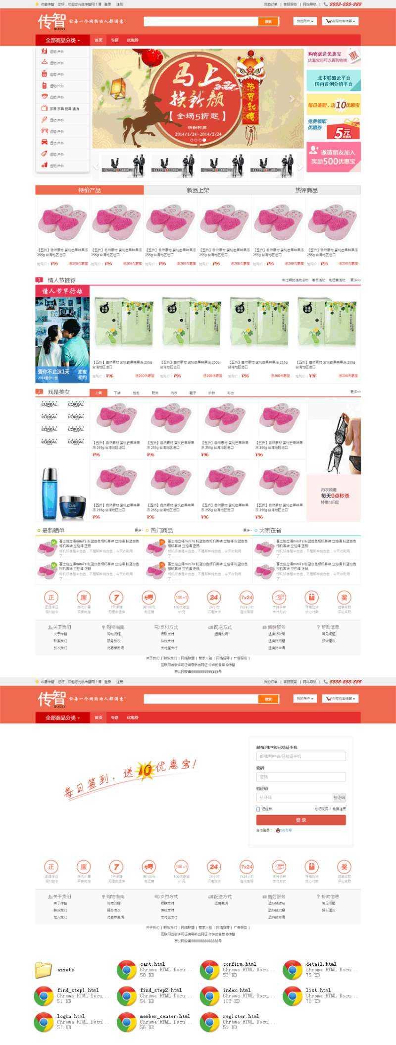 橙色的生活类购物商城页面模板html下载