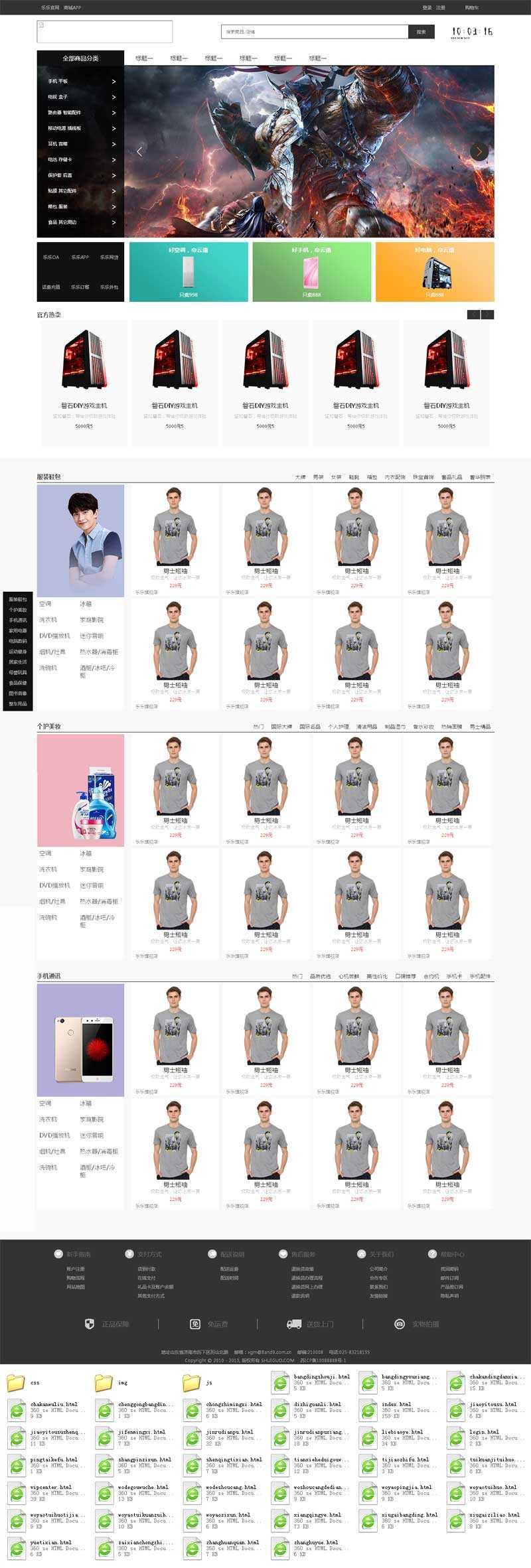 黑色的仿小米手机商城网站html全套模板