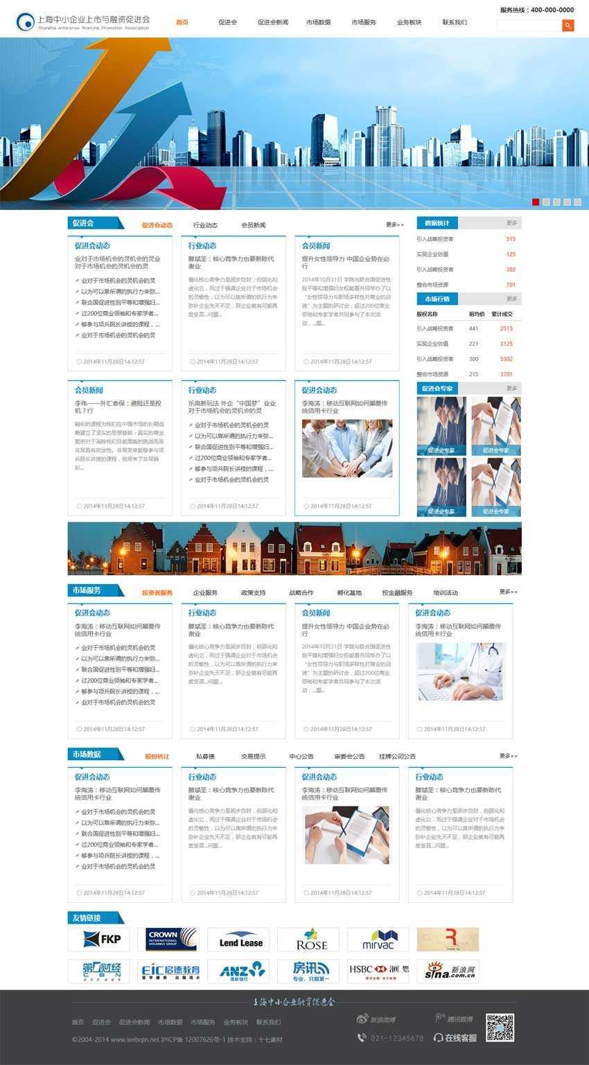 蓝色的股权交易政府企业网站模板html整站