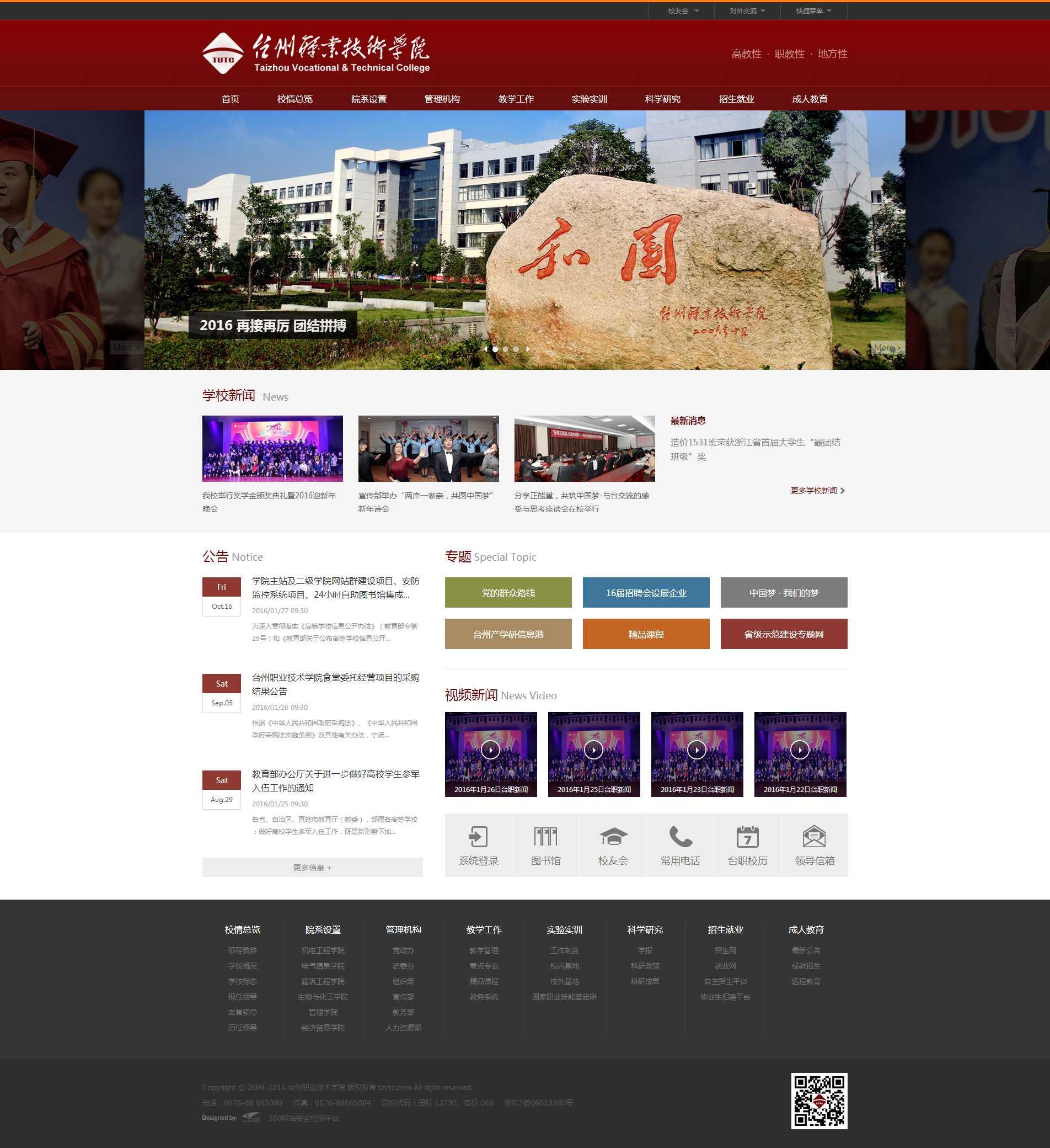红色的国微理工科技学院网站模板psd素材