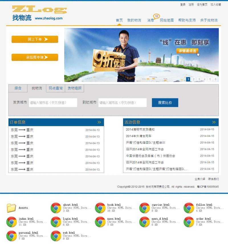 简单的物流快递公司网站html整站模板