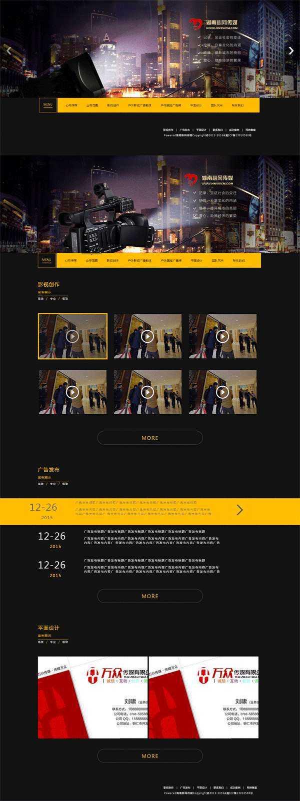 黑色大气的新网传媒官网企业模板下载