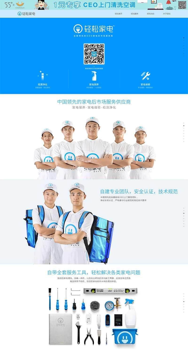 简单大气的科技轻松家电企业网站html模板