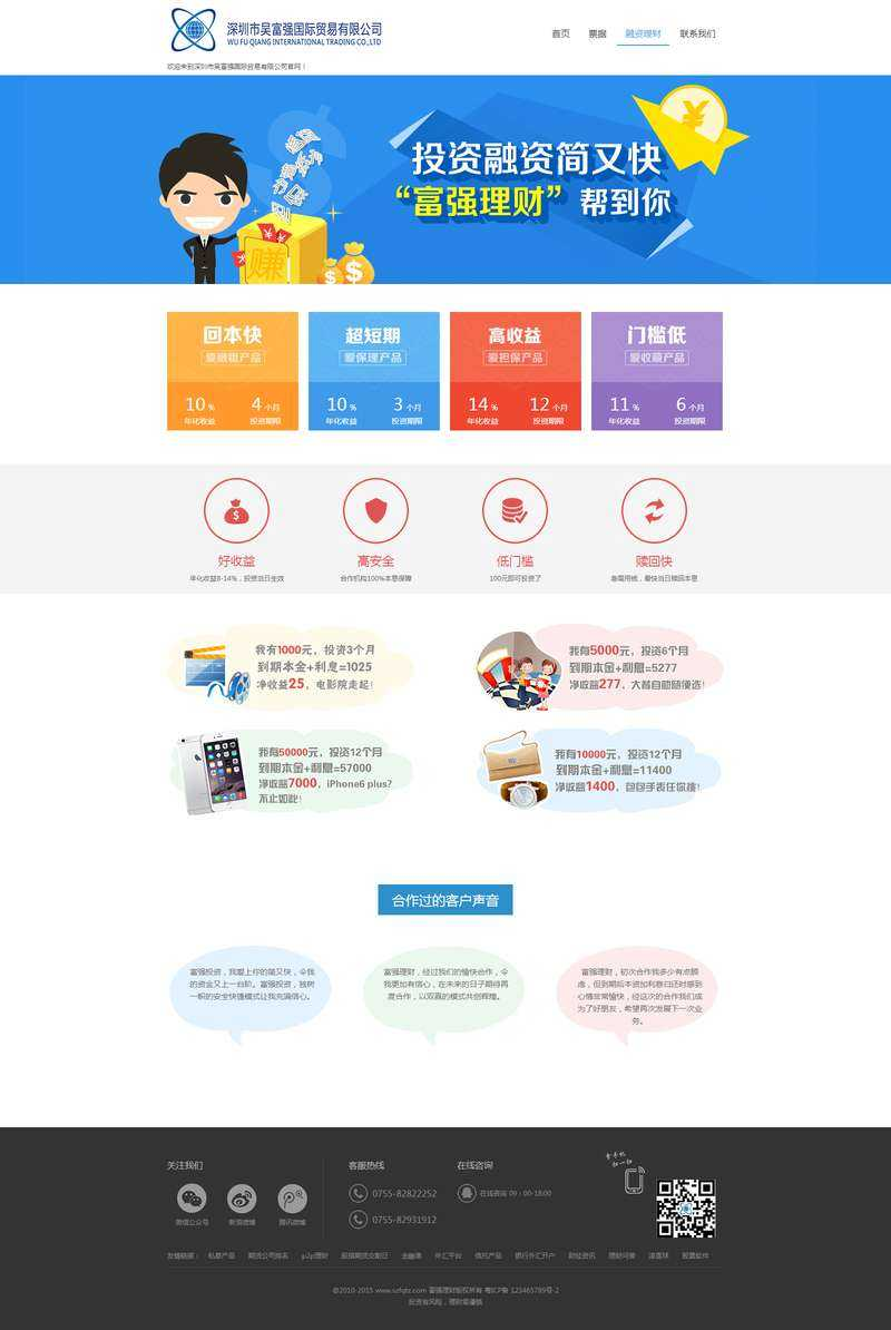 简洁的投资理财公司网站静态模板下载