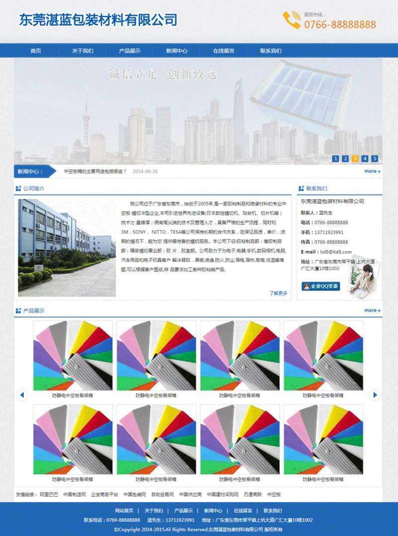 蓝色的包装材料企业网站模板html源码