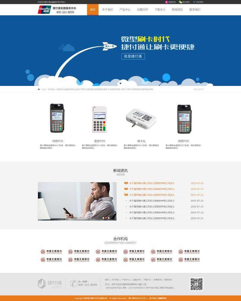 简洁大气的金融行业服务公司网站模板下载