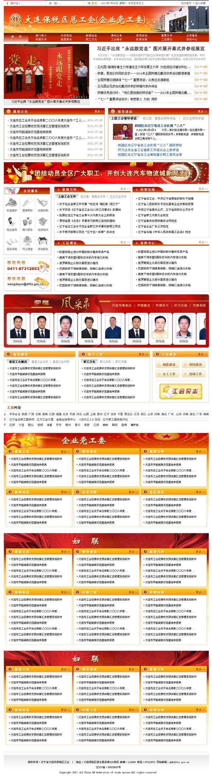 红色的政府新闻资讯网站设计模板下载