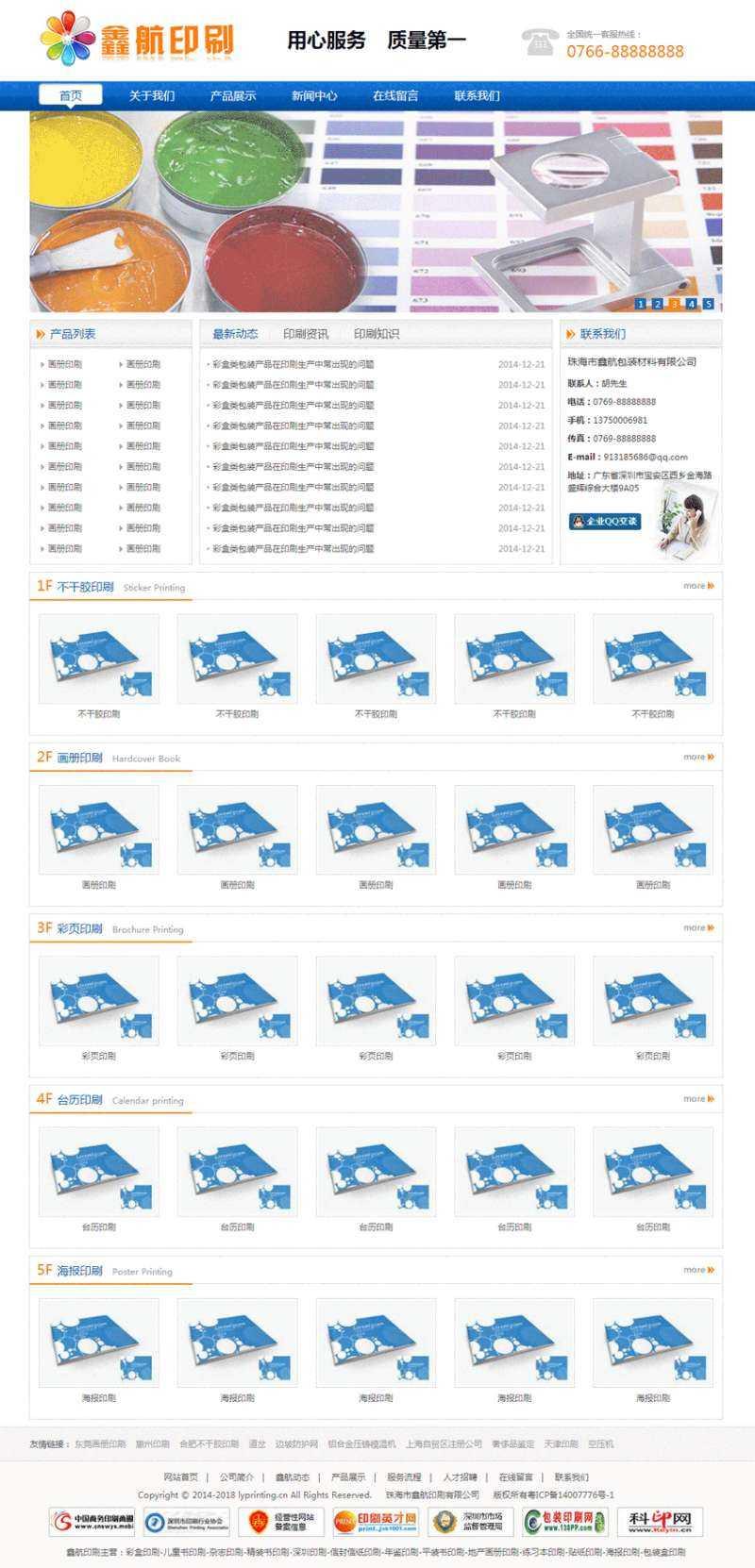 蓝色简单的鑫航印刷公司网站静态模板