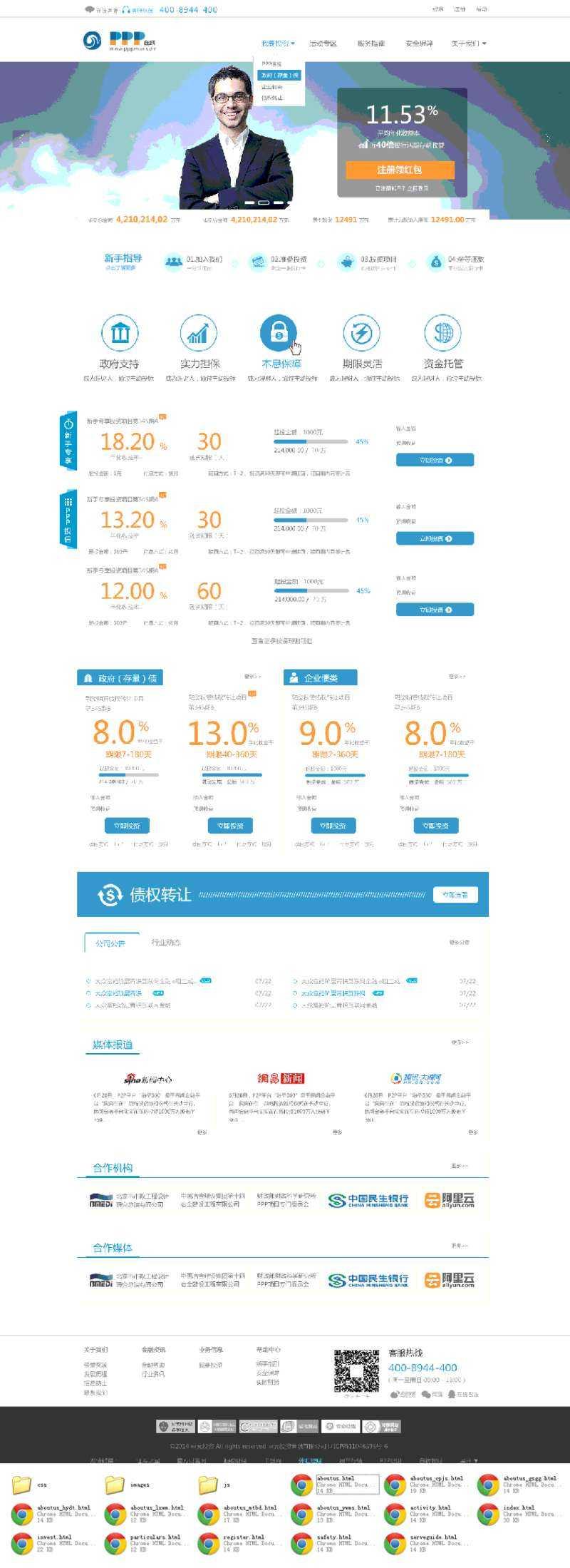 蓝色简洁的P2P理财投资平台网站html模板整站