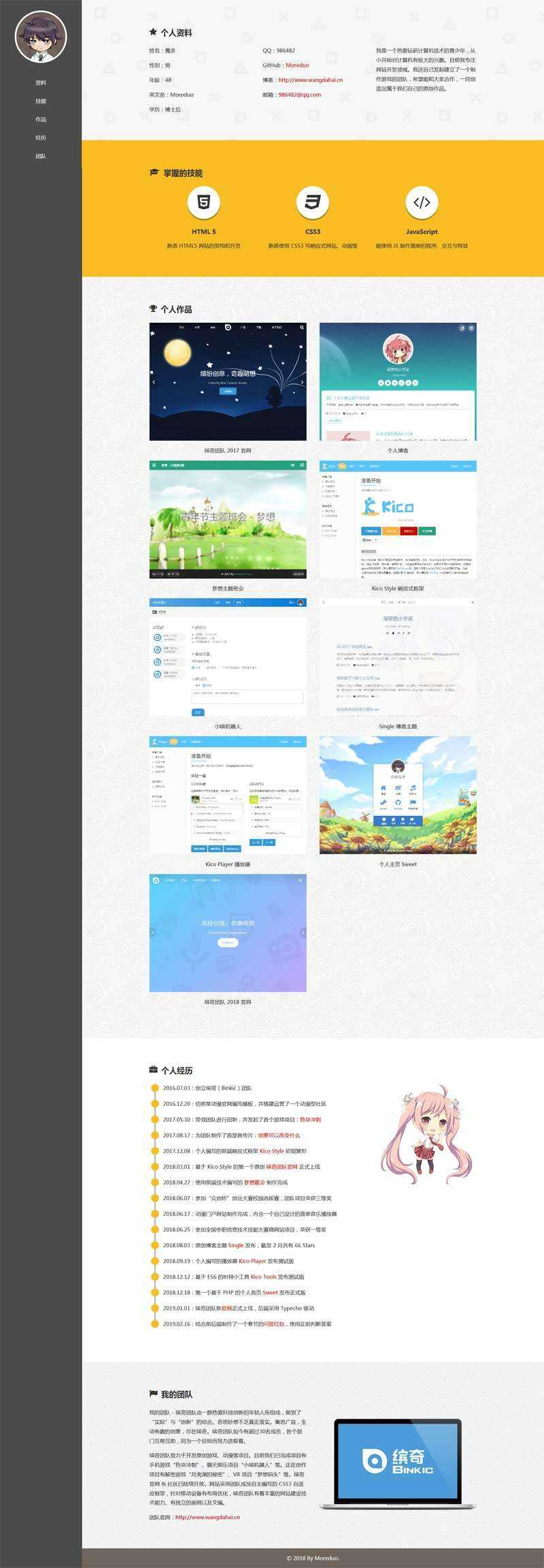 HTML5响应式单页面个人简历介绍模板