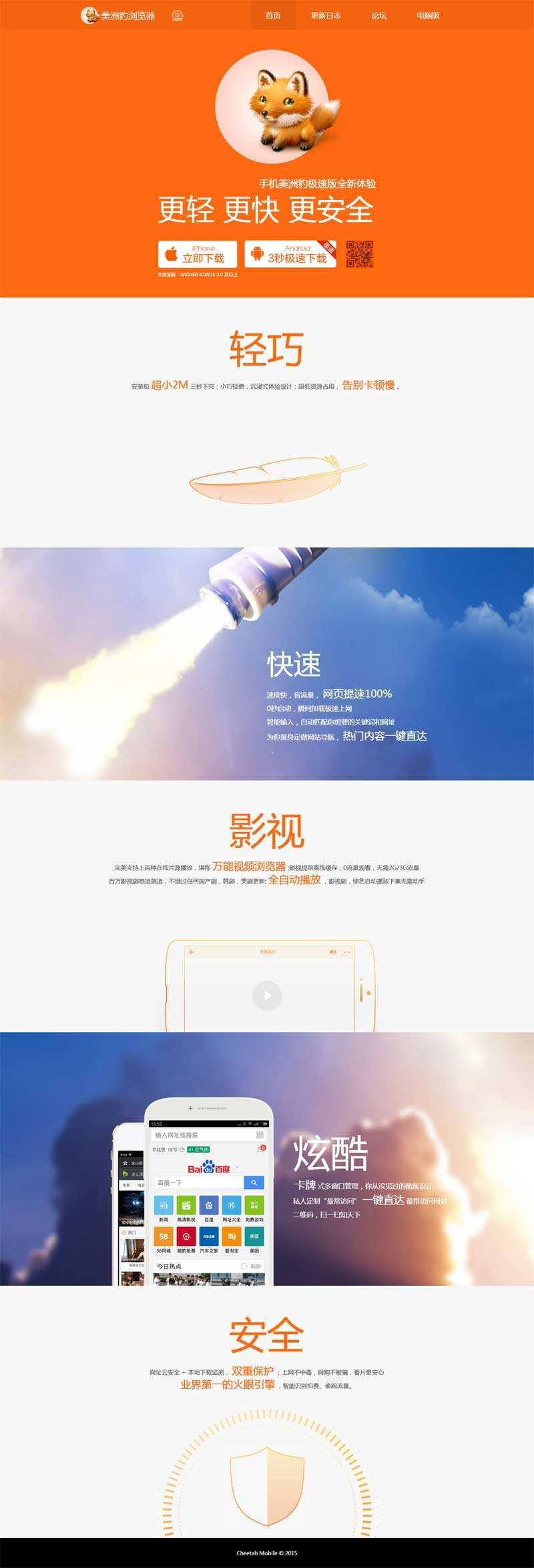 橙色的手机浏览器app官网下载模板