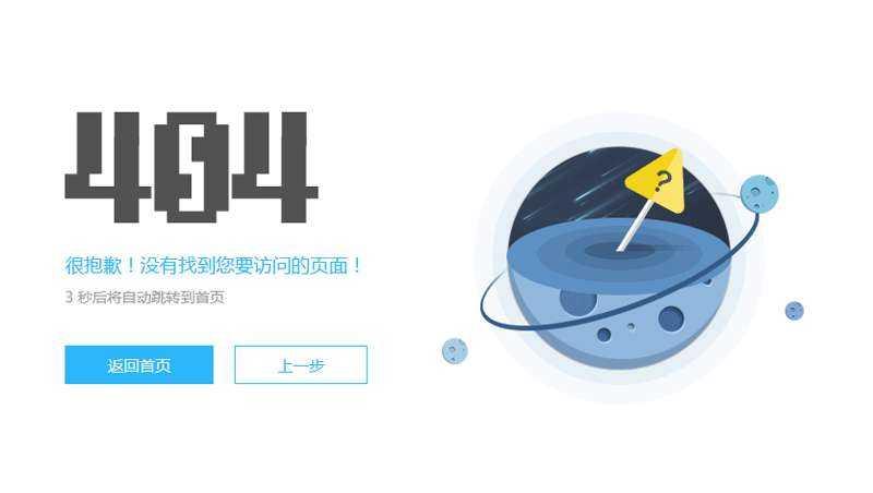 您访问的页面不存在404页面模板