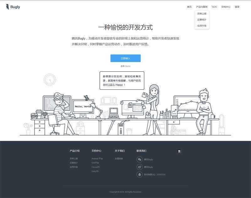 简洁的软件开发官网单页模板
