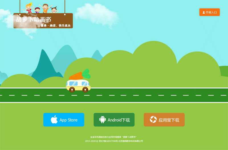 html5 css3卡通产品宣传app引导页模板