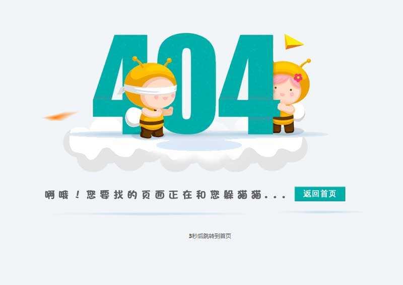 卡通的404页面自动跳转代码