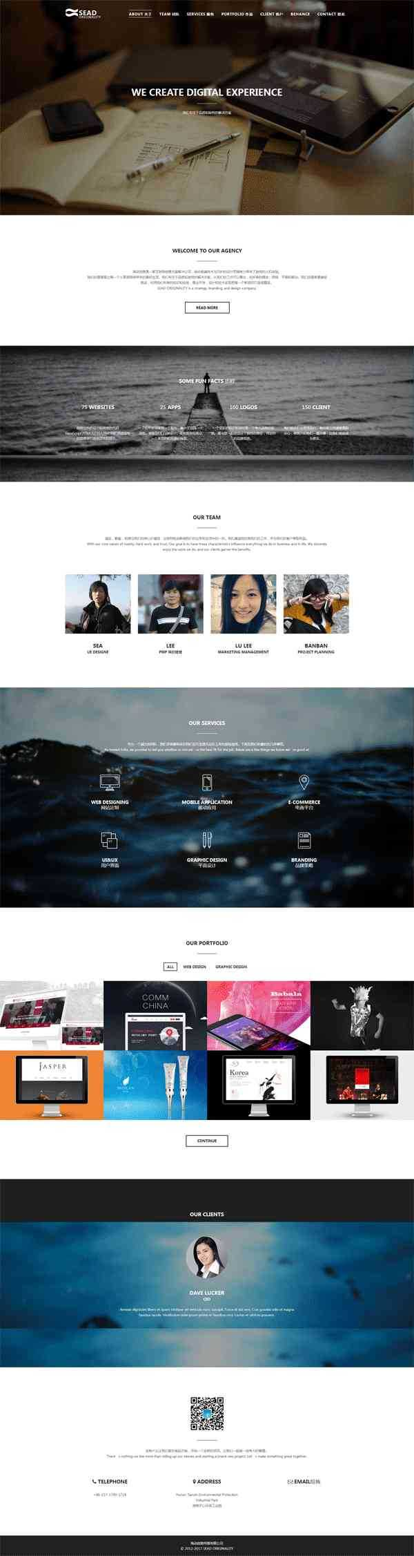 大气的设计公司案例展示视差网站模板