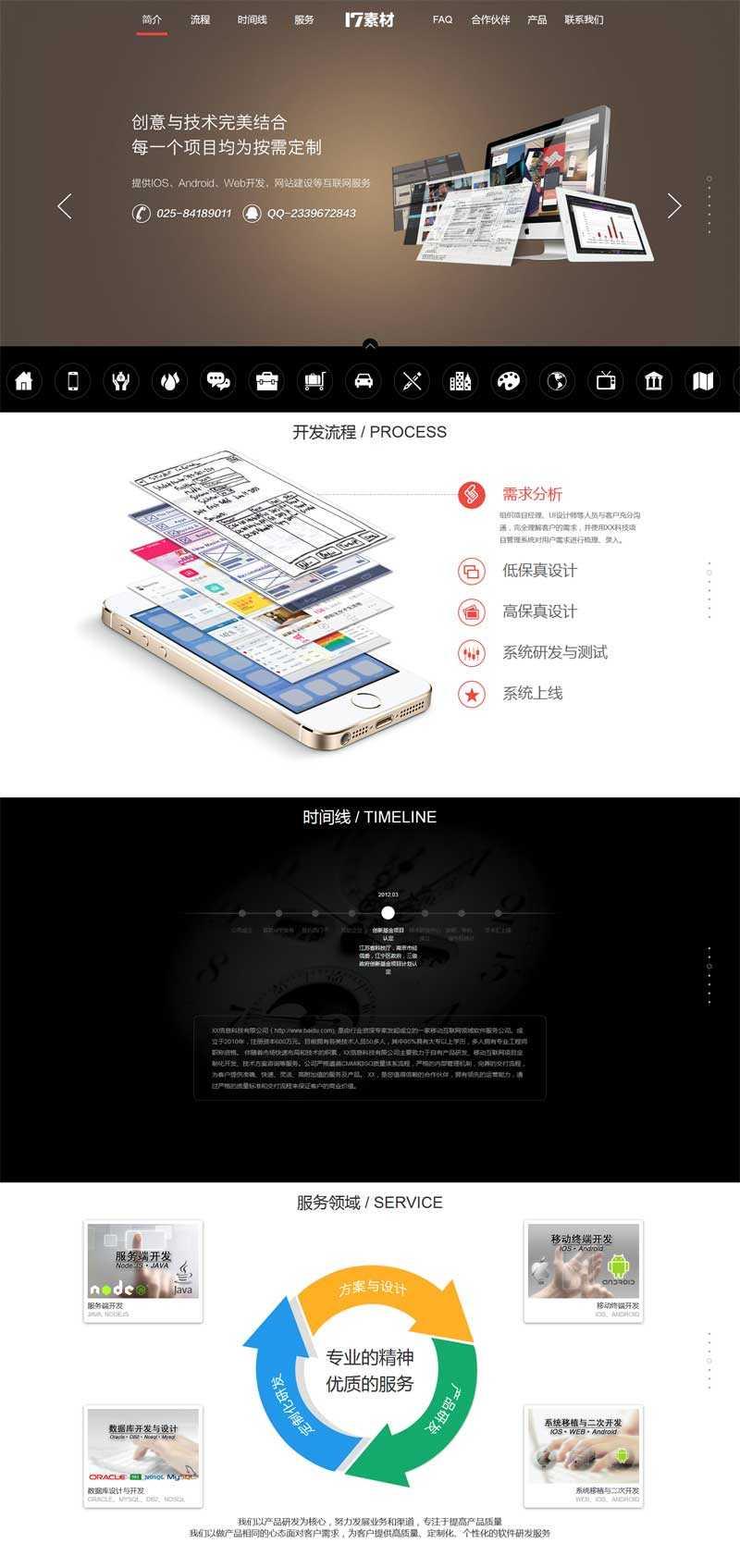 全屏的互联网软件科技公司页面滚动html5模板