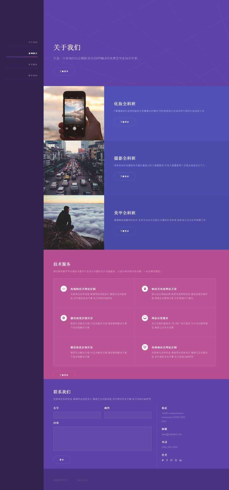 简洁扁平化的企业项目介绍网页模板