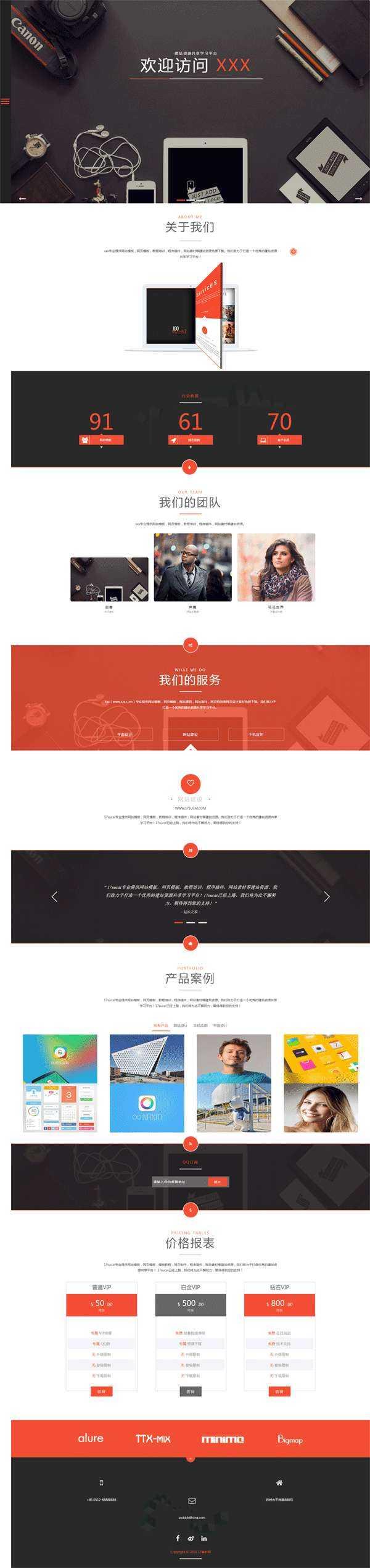 大气HTML5网络广告推广公司介绍响应式模板
