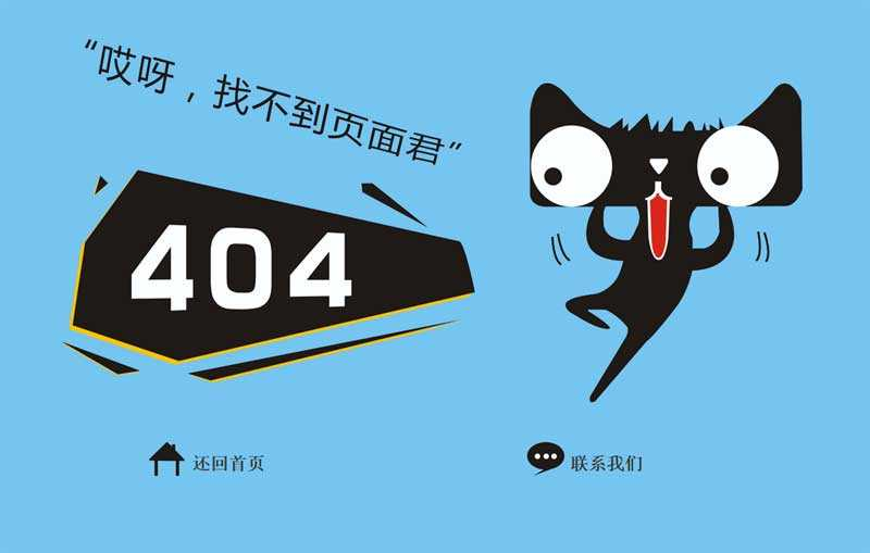 简单的天猫404找不到页面模板