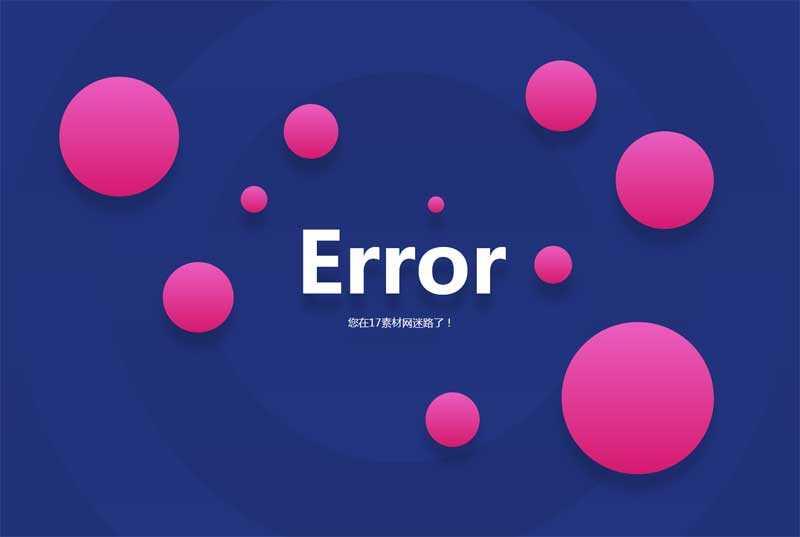 创意的404错误提示页面代码