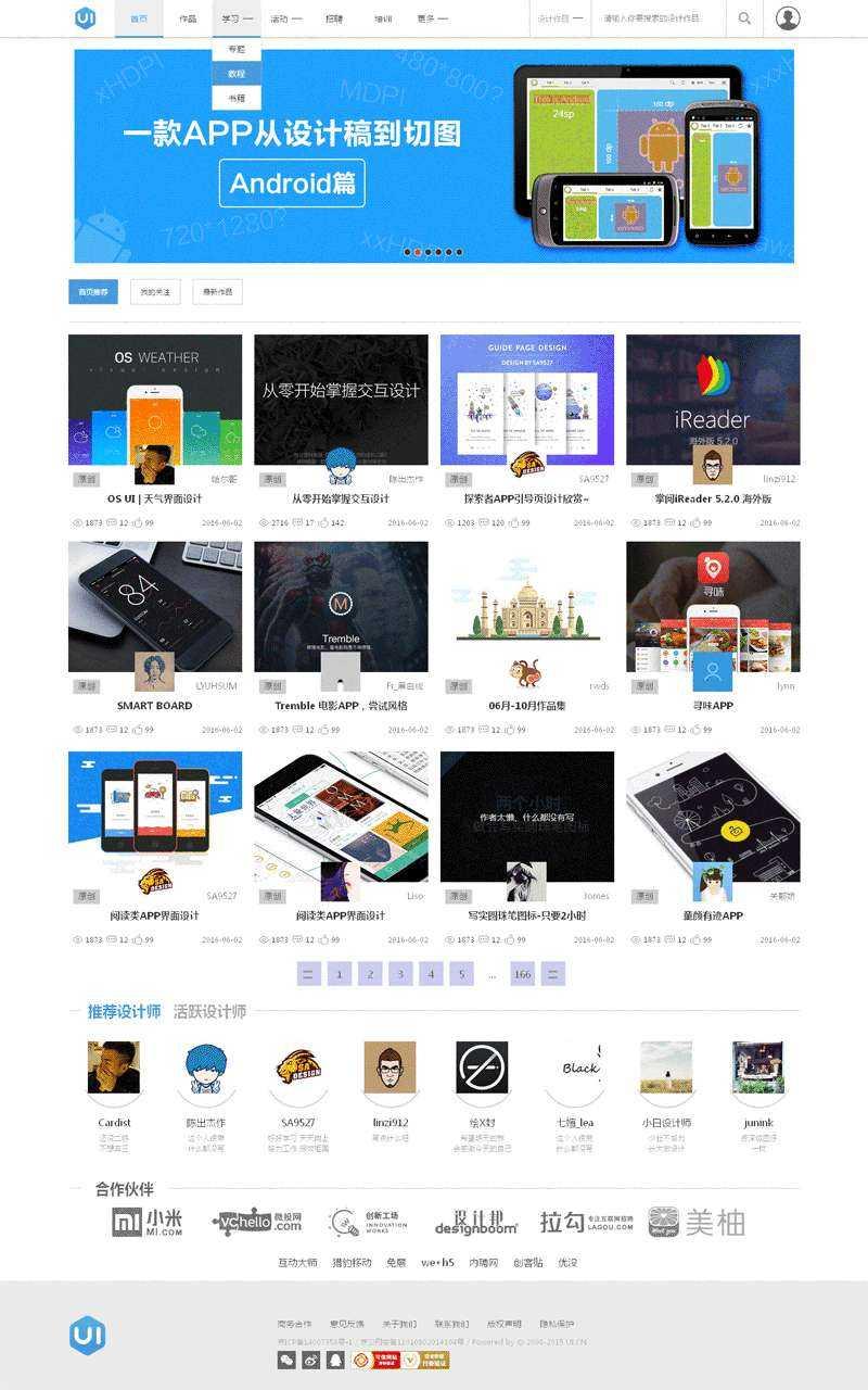 仿UI中国设计交流平台网站模板html源码