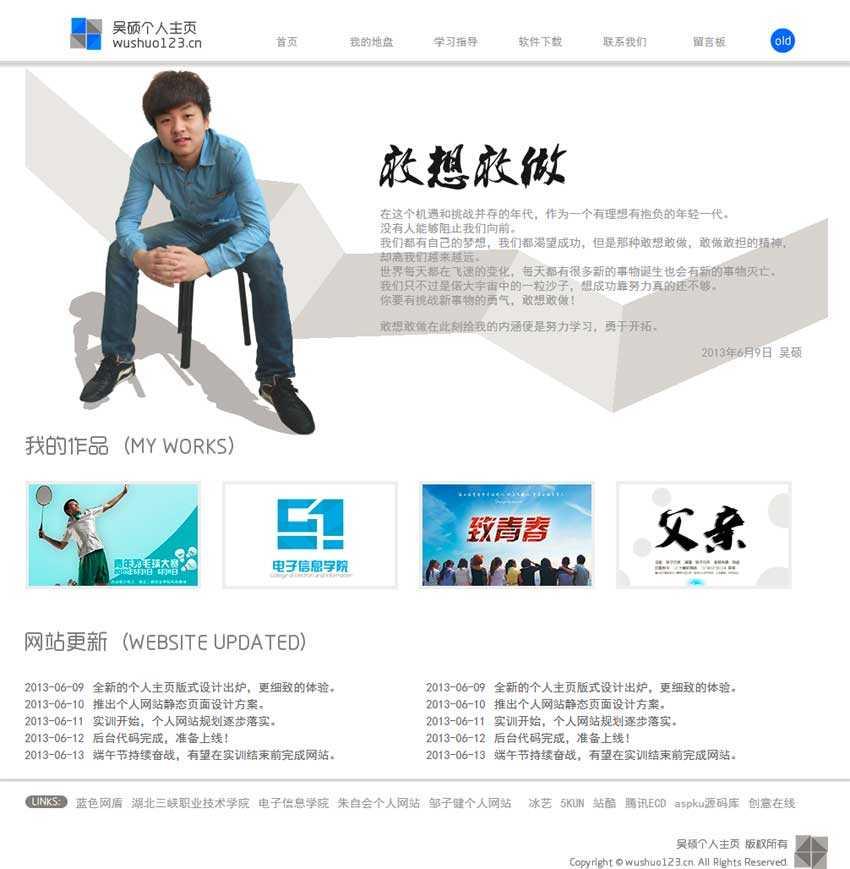 简单的影视作品个人主页展示模板html