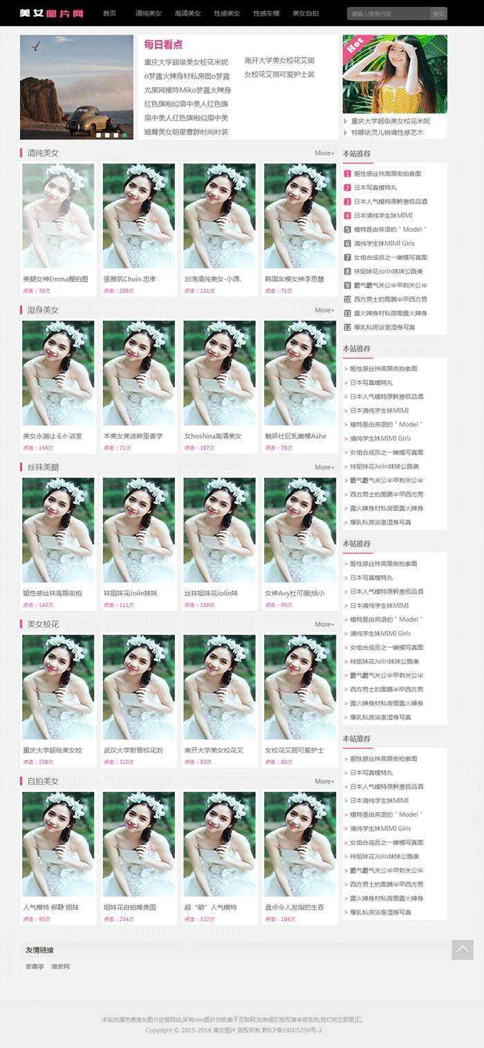 简单的个人图片网站模板html下载