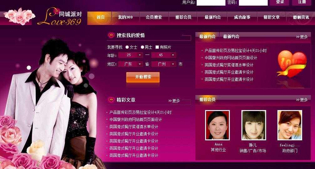 粉色的婚恋交友网站模板首页psd素材下载