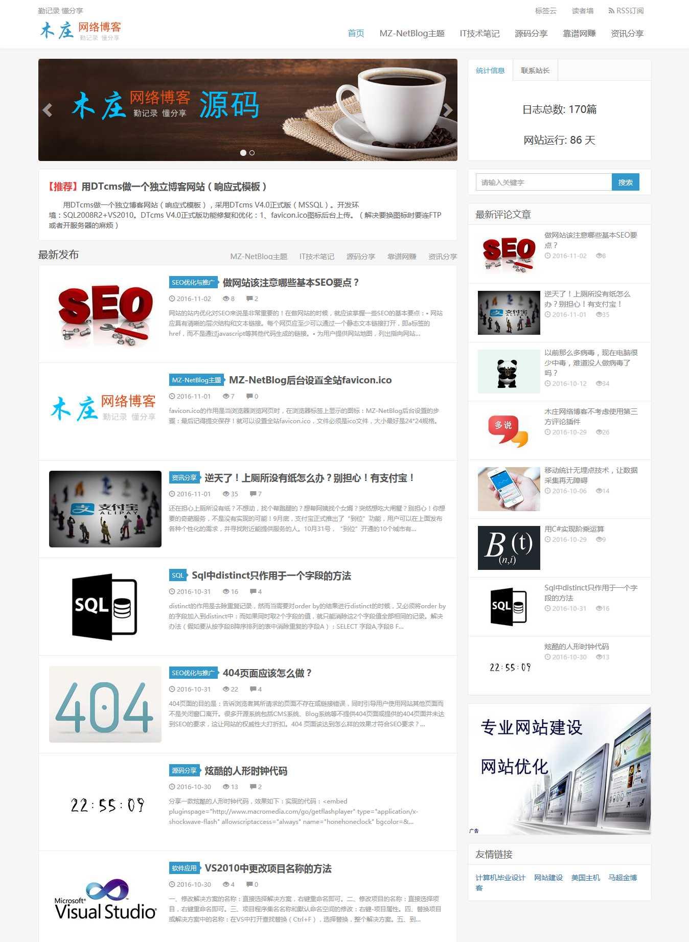 简洁的木庄网络博客html5响应式模板
